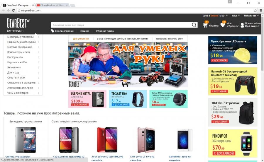 GearBest - интернет магазин на русском языке, официальный сайт 1d584476b42
